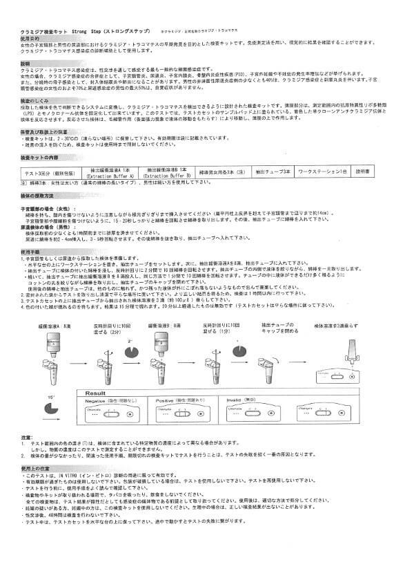 クラミジア検査キットマニュアル