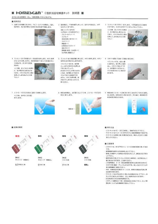 C型肝炎セルフテストキット使用方法