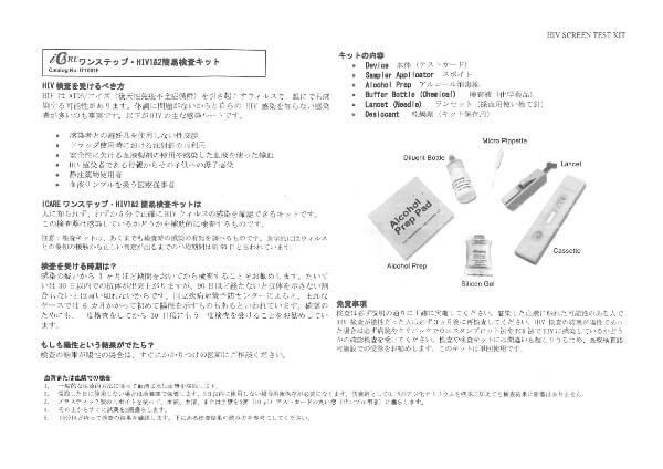 HIV検査キット使用方法2