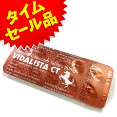 【タイムセール】ビダリスタ
